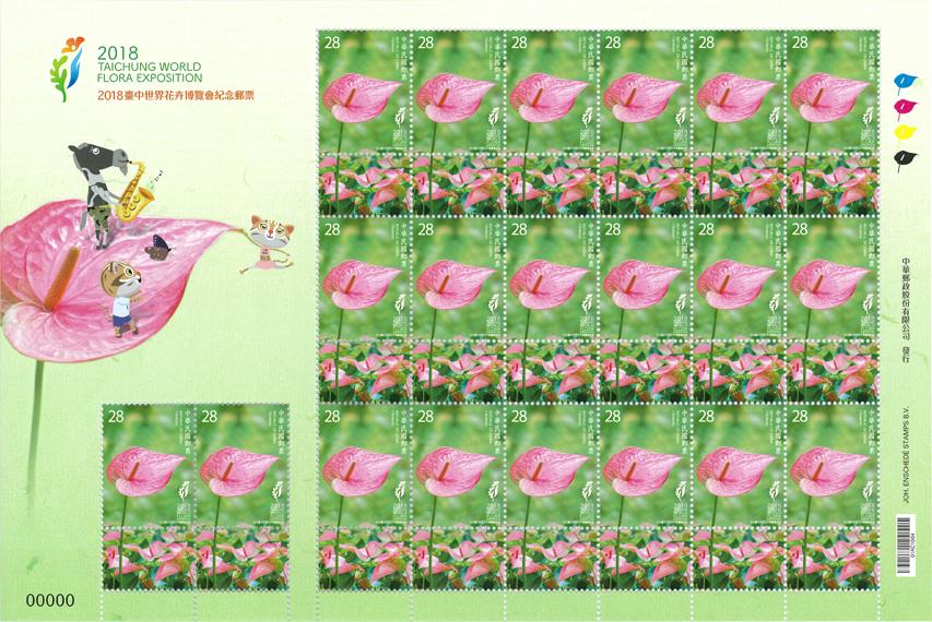 (Com.337.40)Com.337 2018 Taichung World Flora Exposition Commemorative Issue
