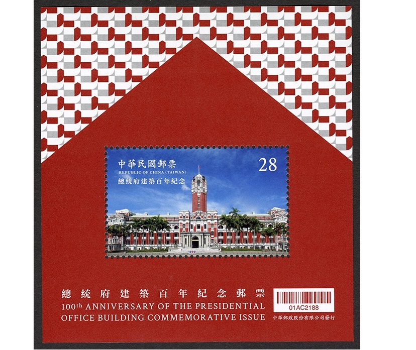 (Com.338.4)Com.338 100th Anniversary of the Presidential Office Building Commemorative Issue
