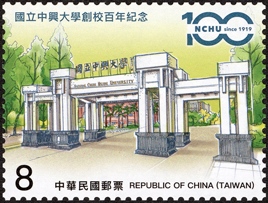 Com.339 National Chung Hsing University 100th Anniversary Commemorative Issue