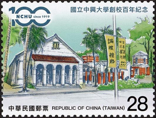 (紀339.2)紀339 國立中興大學創校百年紀念郵票