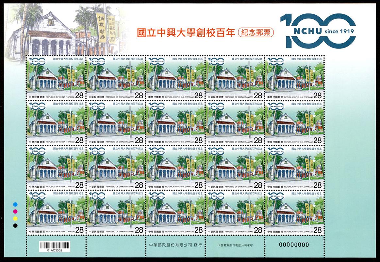(紀339.20)紀339 國立中興大學創校百年紀念郵票