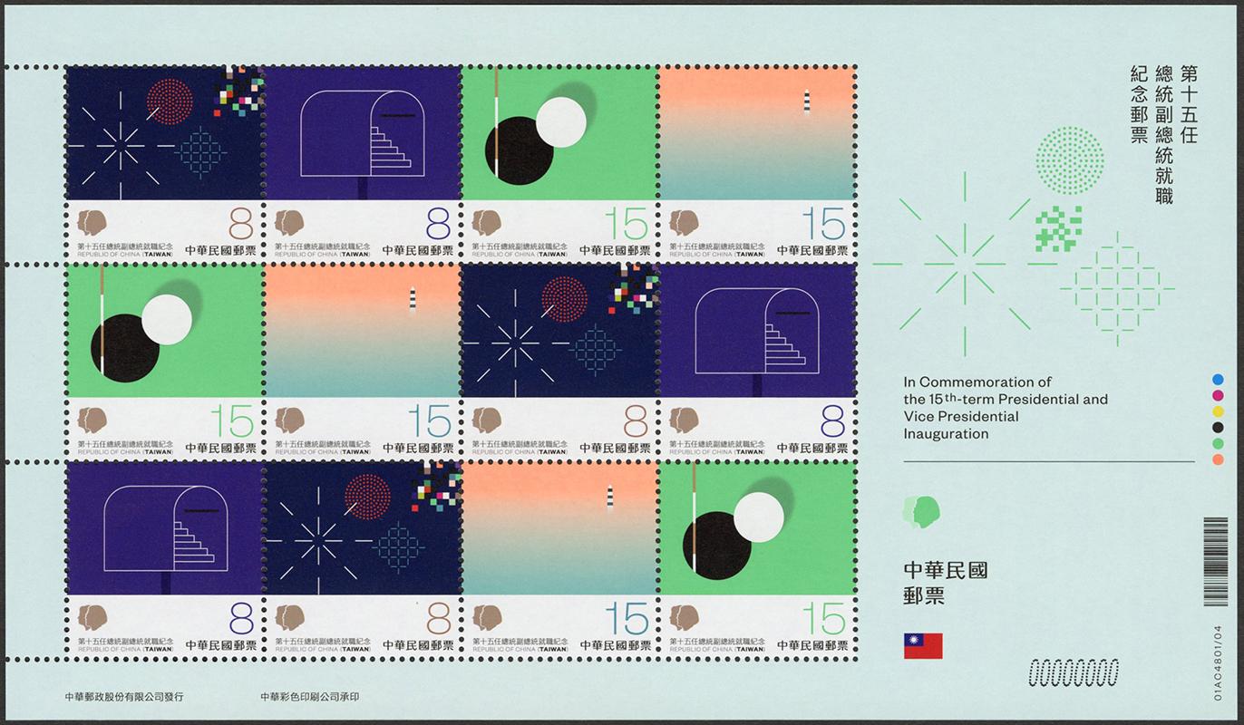 (紀340)紀340 第十五任總統副總統就職紀念郵票