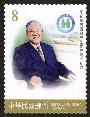 (Com.342.2)Com.342 Anniversary of the Death of Former President Lee Teng-hui Commemorative Issue