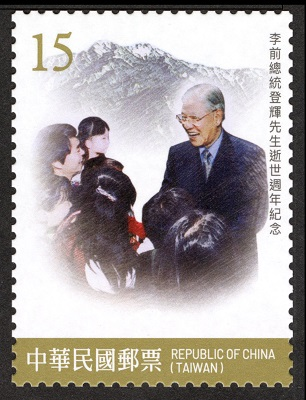 (Com.342.3)Com.342 Anniversary of the Death of Former President Lee Teng-hui Commemorative Issue