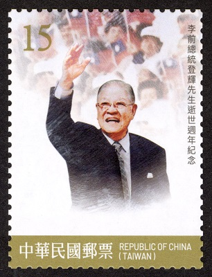 (Com.342.4)Com.342 Anniversary of the Death of Former President Lee Teng-hui Commemorative Issue