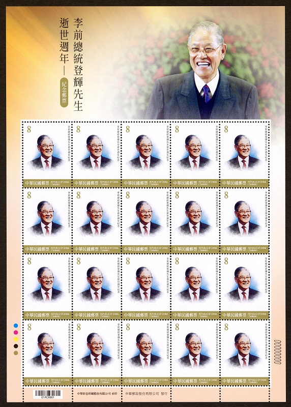 (Com.342.10)Com.342 Anniversary of the Death of Former President Lee Teng-hui Commemorative Issue
