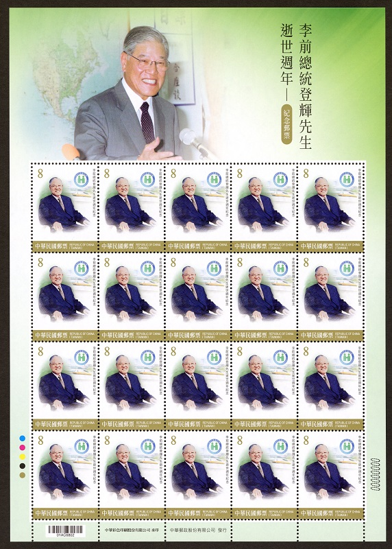 (Com.342.20)Com.342 Anniversary of the Death of Former President Lee Teng-hui Commemorative Issue