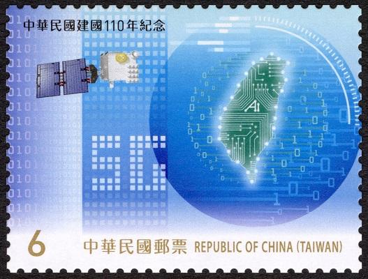 紀343 中華民國建國110年紀念郵票