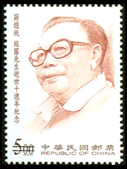 10th Anniversary of President Chiang Ching-Kuo.s Passing Commemorative Issue