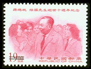 紀266蔣總統經國先生逝世十週年紀念郵票