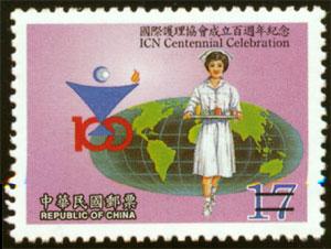 紀270國際護理協會成立百週年紀念郵票