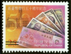 紀271新臺幣發行五十週年紀念郵票