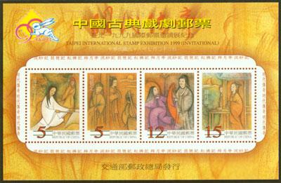(紀272.1)紀272臺北1999國際郵票邀請展紀念小全張