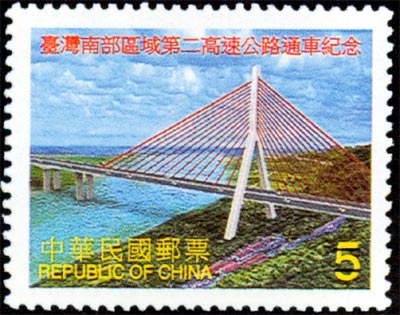 Com.274  The Inauguration of Taiwan's Second Southern Freeway Commemorative Issue