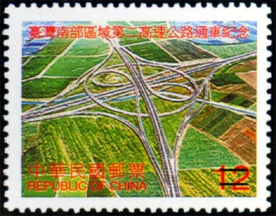 紀274臺灣南部區域第2高速公路通車紀念郵票