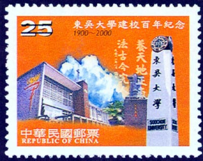 (C275.1)100th Anniversary of Soochow University Commemorative Issue
