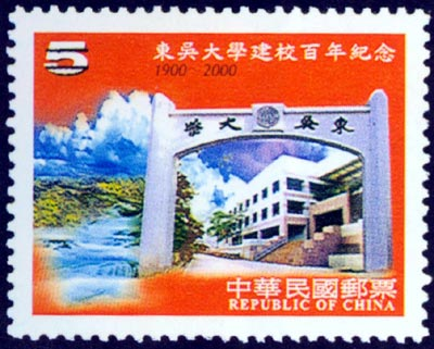 (C275.2)100th Anniversary of Soochow University Commemorative Issue