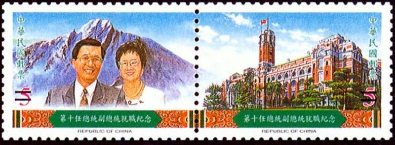 紀276第10任總統副總統就職紀念郵票