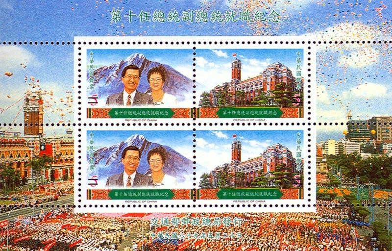 (紀276.3)紀276第10任總統副總統就職紀念郵票