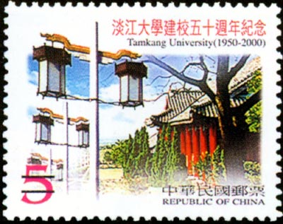 (C277.1)50th Anniversary of Tamkang University Commemorative Issue