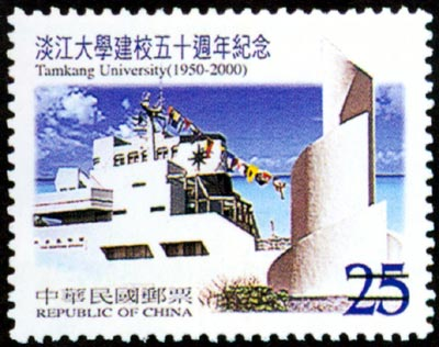 (C277.2)50th Anniversary of Tamkang University Commemorative Issue