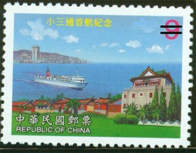 "Com.279 Establishing the ""Three Small Links"" to Mainland China Commemorative Issue"