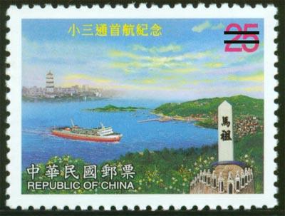 紀279小三通首航紀念郵票
