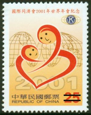 紀281國際同濟會2001年世界年會紀念郵票
