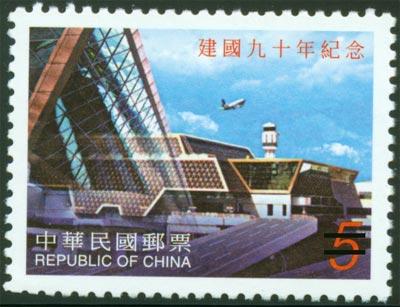 (紀282.1)紀282中華民國建國90年紀念郵票