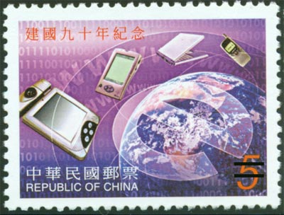 紀282中華民國建國90年紀念郵票
