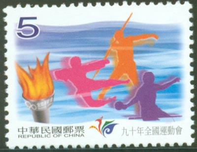 The 2001 National Games Commemorative Issue