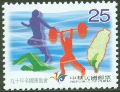 (C283.2)The 2001 National Games Commemorative Issue