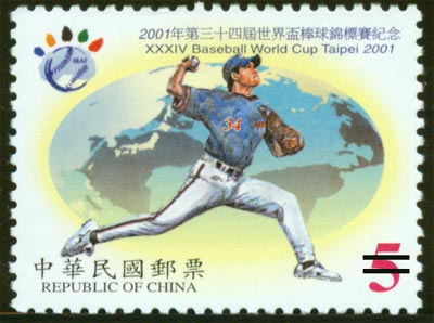 (C284.1)XXXIV  Baseball World Cup Taipei 2001 Commemorative Issue
