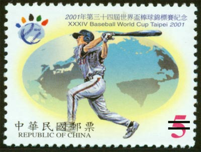(C284.2)XXXIV  Baseball World Cup Taipei 2001 Commemorative Issue