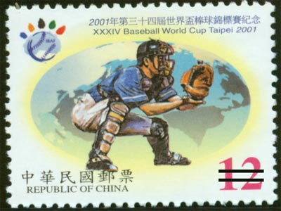 (C284.3)XXXIV  Baseball World Cup Taipei 2001 Commemorative Issue