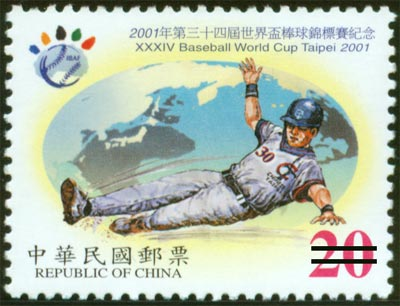 (C284.4)XXXIV  Baseball World Cup Taipei 2001 Commemorative Issue