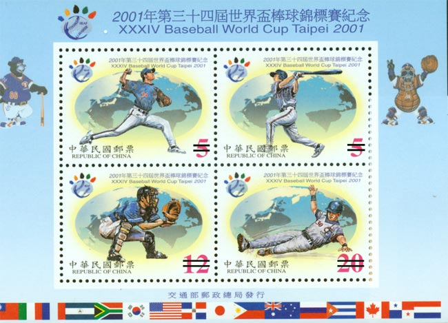(C284.5)XXXIV  Baseball World Cup Taipei 2001 Commemorative Issue