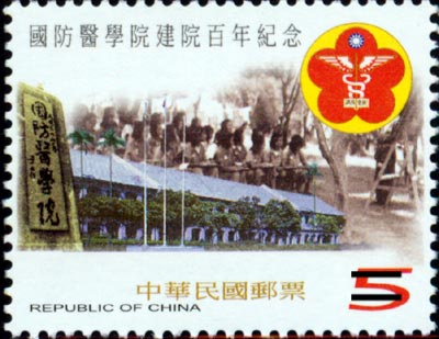 (C285.1)I. 100th Anniversary of the Founding of the National Defense Medical Center Commemo rative Issue