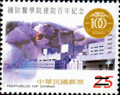 (C285.2)I. 100th Anniversary of the Founding of the National Defense Medical Center Commemo rative Issue