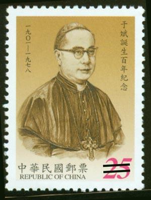 紀286于斌誕生百年紀念郵票
