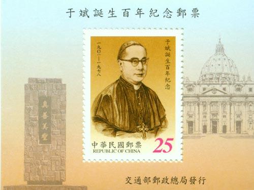(紀286.2)紀286于斌誕生百年紀念郵票