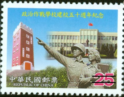 紀287政治作戰學校建校50週年紀念郵票
