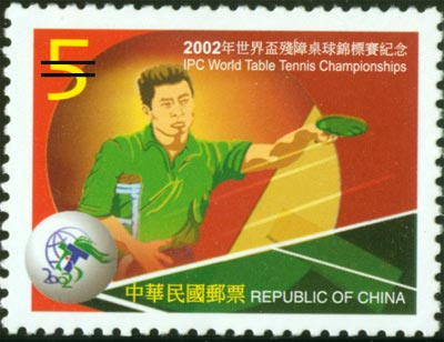 I. 2002 IPC World Table Tennis Championships Commemorative Issue
