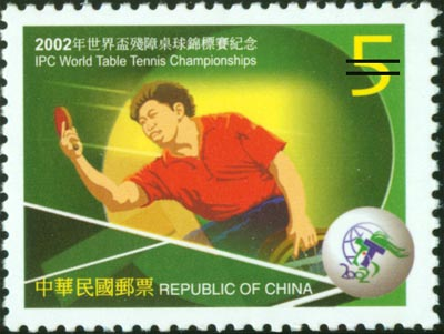 (C288.2)I. 2002 IPC World Table Tennis Championships Commemorative Issue