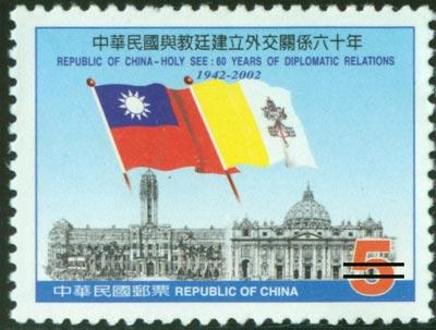 紀289中華民國與教廷關係紀念郵票