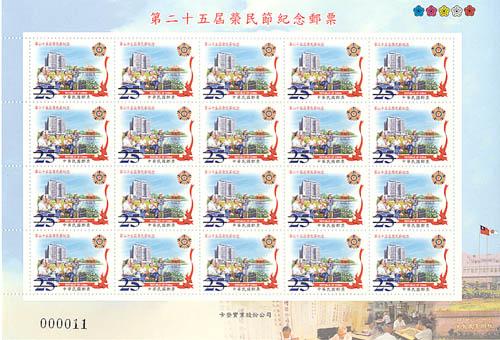 ()紀292 第25屆榮民節紀念郵票