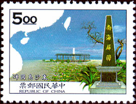 Special 358 Map of South China Sea Archipelago Postage Stamps(1996)