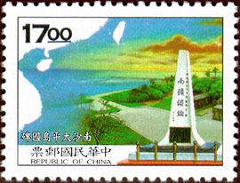 特358 南海諸島地圖郵票