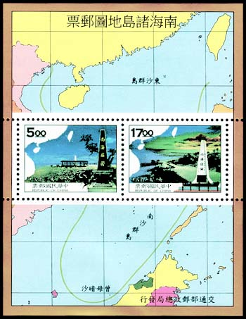 (特358.3  )特358 南海諸島地圖郵票