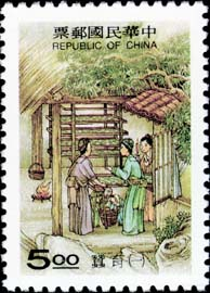 (S359.1 )Special 359 Silk Postage Stamps(1996)